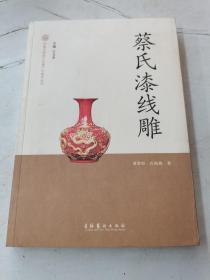 中国非物质文化遗产代表作丛书:蔡氏漆线雕