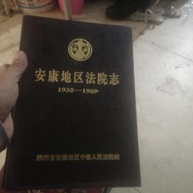 安康地区法院志(1935一1989)