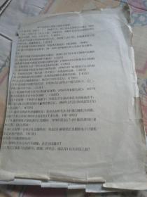 黑龙江省邮电资料   新中国黑龙江邮政之最参考提纲