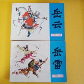 连环画,小人书,岳云岳雷,河北版一套齐全
