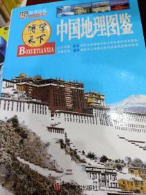 博学天下:中国地理图鉴 。