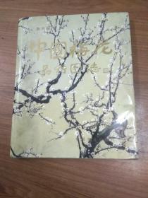 中国梅花品种图志