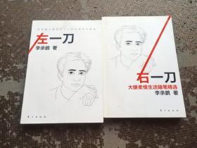 左一刀+右一刀 共2册 两册合售