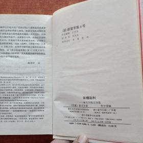 吉檀迦利——泰戈尔散文诗选(精装)