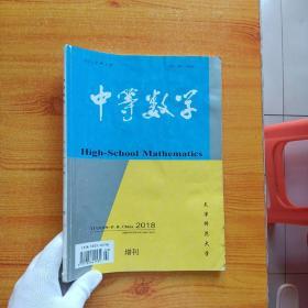 中等数学 2018 增刊 一  大16开【书内有字迹】