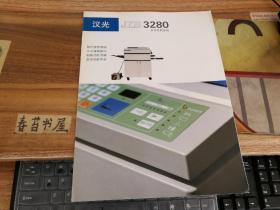 说明书简介---汉光JZB-1800静电制版机