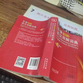 牛津初阶英汉双解词典(第4版) 有书页破损