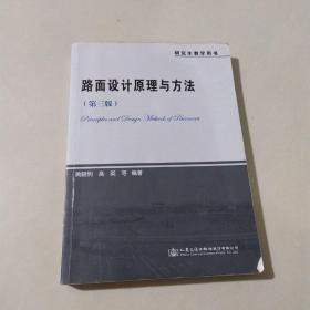 路面设计原理与方法(第三版 研究生教学用书)