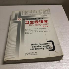 卫生经济学