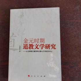 金元时期道教文学研究