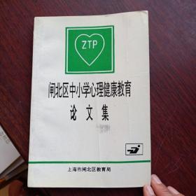 闸北区中小学心理健康教育论文集