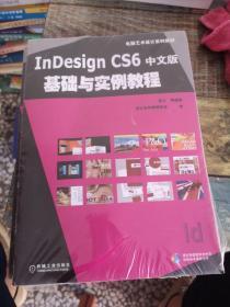 InDesign CS6中文版基础与实例教程