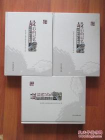 最后的记忆慈溪市第三次全国文物普查成果图集(套装上中下册) 88-13