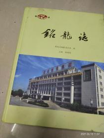 铭龙志(桐乡市首部企业志)