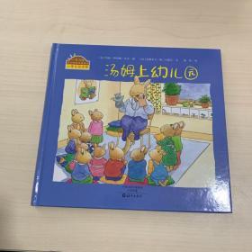 小兔汤姆成长的烦恼图画书 汤姆上幼儿园