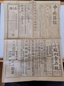 民国35年1月31日 中央日报(4开4版)