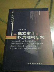 独立审计权责结构研究(签名)