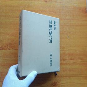 墨场必携 历代绝句选   日文原版 小16开  精装 有函套【内页干净】