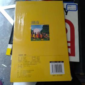 完美旅图·湖南旅游地图(行前旅游规划好帮手 自助游必备指南 附赠旅行攻略手册)