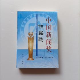 中国新闻奖作品选(2017年度 第二十八届)未拆封