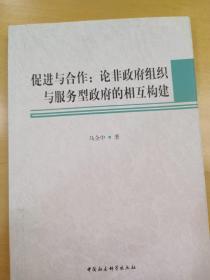 促进与合作:论非政府组织与服务型政府的相互建构