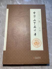 中华上下五千年(伍)