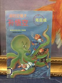 超时空猴王孙悟空(31) 海底城 —— 16开 ,彩色系列连环画