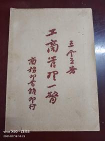 工商管理一瞥(民国35年上海四版)
