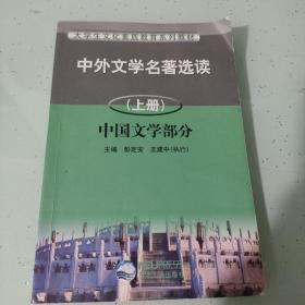 中外文学名著选读上册