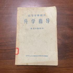 高等学校招生升学指导(专业介绍部分)