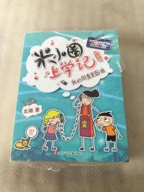 米小圈上学记(四年级)一套四册:《来自未来的我》《班里有个小神童》《遇见猫先生》《我的同桌是卧底》【未开封】