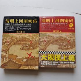 清明上河图密码1:【1  2 】2本合售   隐藏在千古名画中的阴谋与杀局