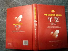 中国石油勘探开发研究院年鉴(2010)