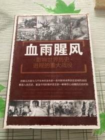 血雨腥风:影响世界历史进程的重大战役