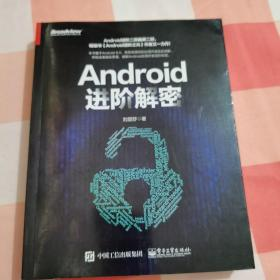 Android进阶解密【内页干净】