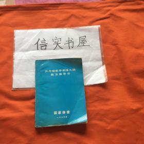 乒乓球教学训练大纲教法指导书