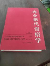 内分泌代谢病学(第3版) 上册   馆藏