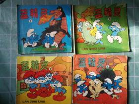 蓝精灵1-4册(1989年版)