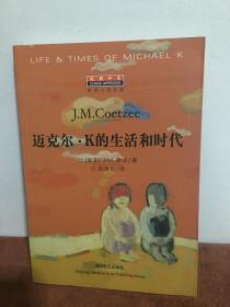 迈克尔·K的生活和时代