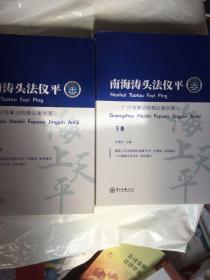 南海涛头法仪平——广州海事法院精品案例集(全2册)