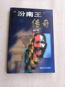 """""""汾南王""""传奇"""