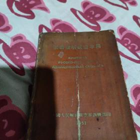 1951年北京大学出版社(俄华简明航空字典)