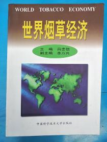 世界烟草经济