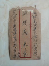 大跃进时期信封系列---襄沁县系列----《西营火花公社南街》----之三---虒人荣誉珍藏