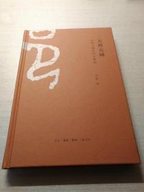 大都无城:中国古都的动态解读(作者签名钤印本)