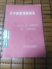 汉字的整理和简化(馆藏)
