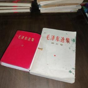 毛泽东选集【1-5】