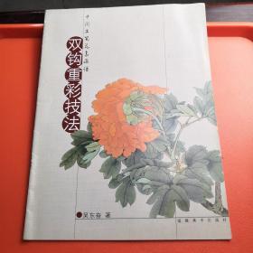中国工笔花鸟画谱丛书:没骨工笔技法