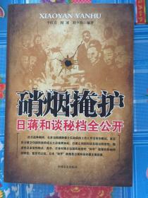 硝烟掩护:日蒋和谈秘档全公开