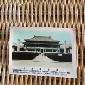老照片 北京图书馆 手工上色